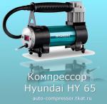 Hyundai Компрессор HY 65 EXPERT